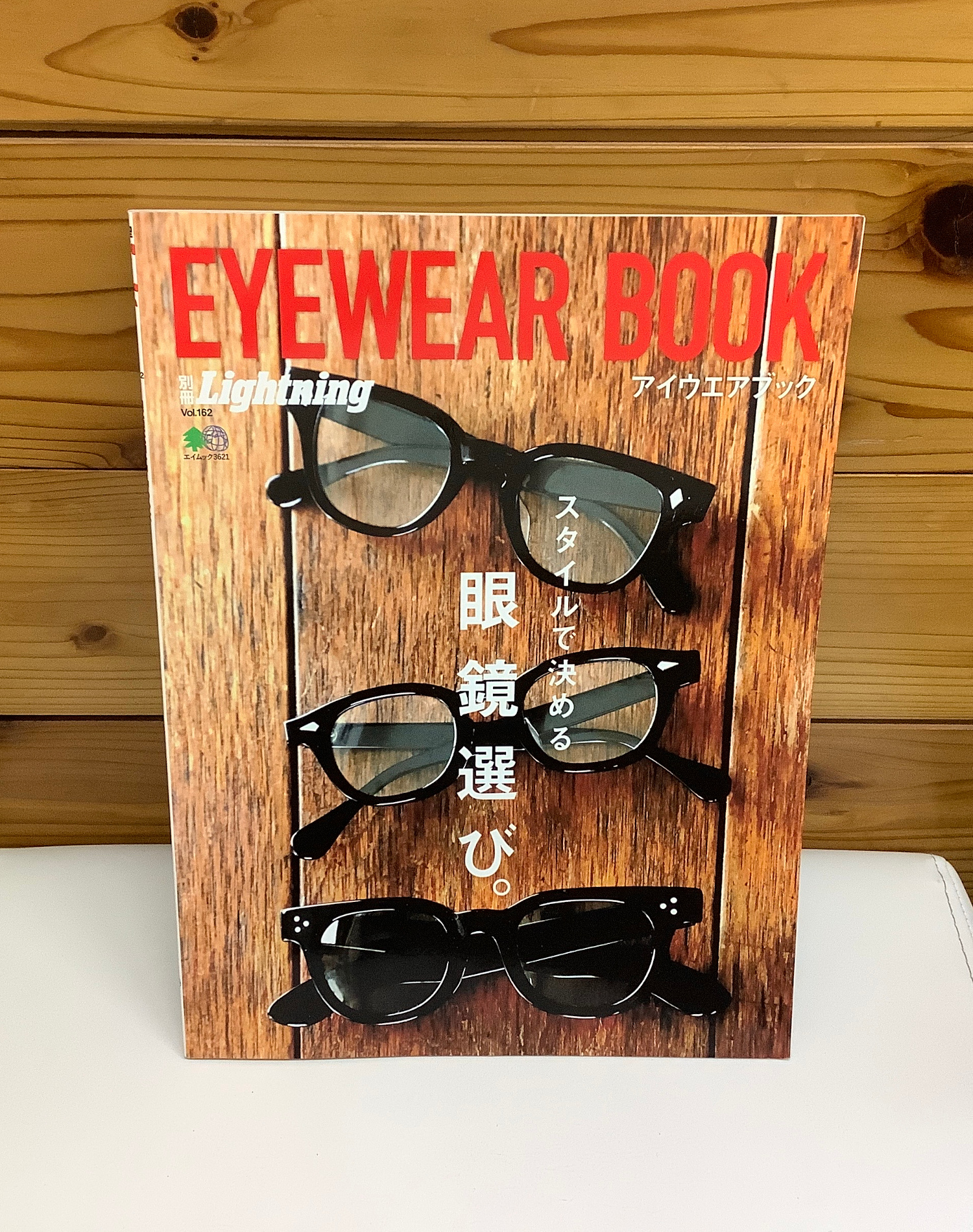 別冊Lightning EYEWEAR BOOK
