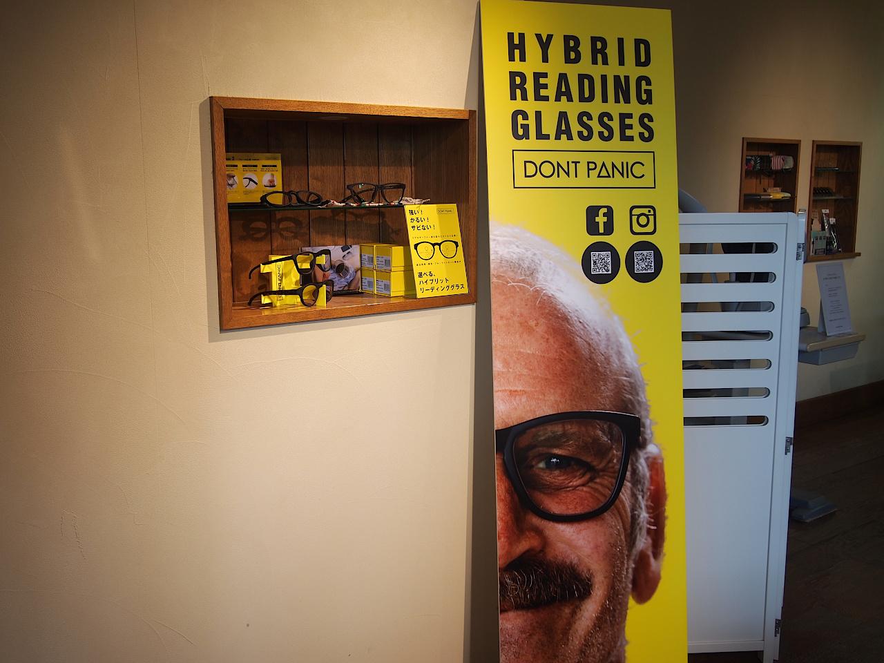 海野眼鏡店のご紹介 | おしゃれでカッコいいと人気の老眼鏡「DONT PANIC」ございます!